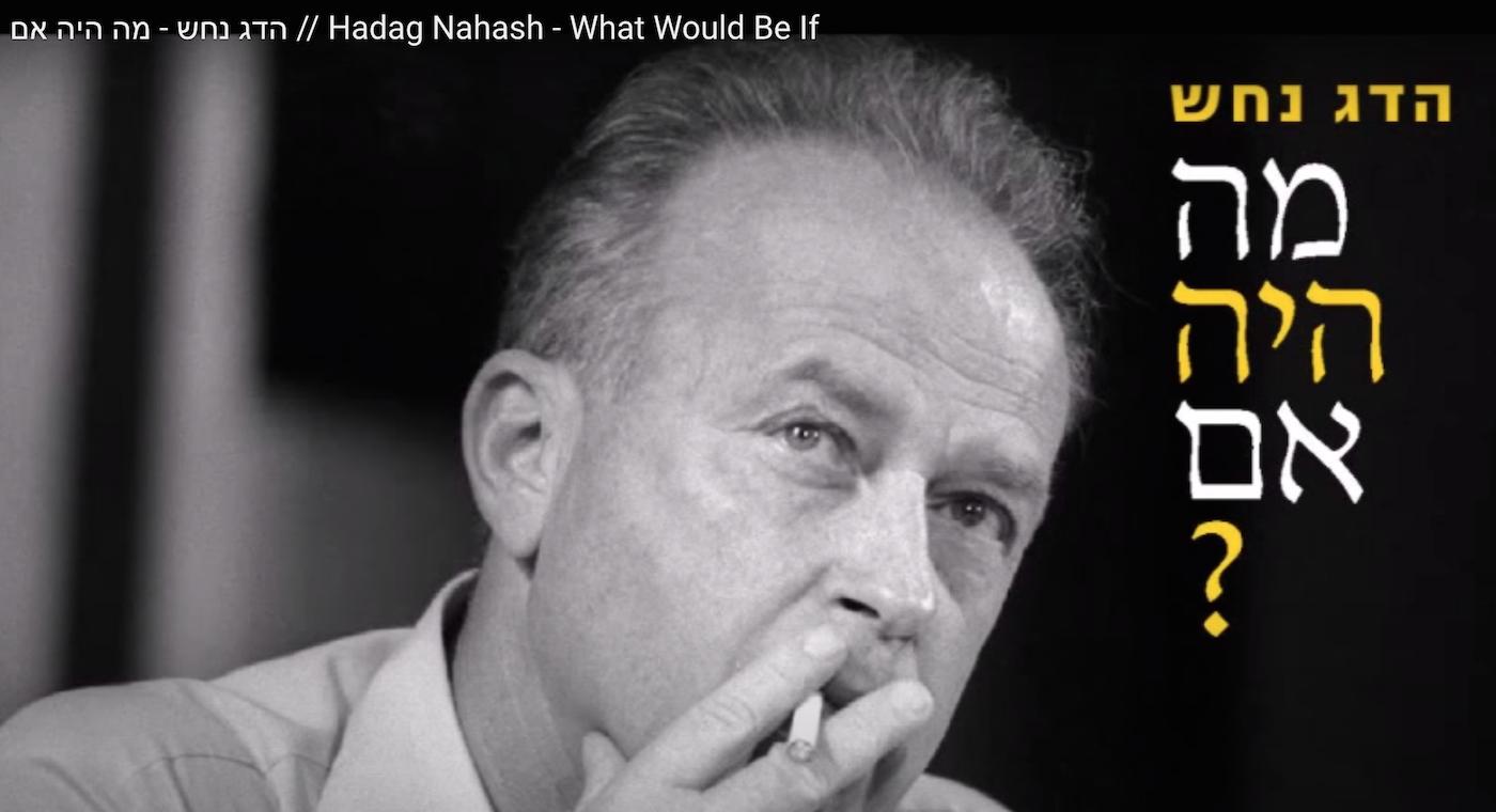 """Remembering Rabin, z""""l"""